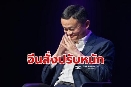 รูปข่าว จีนสั่งสอน 'Alibaba' ปรับหนัก 1.82 หมื่นล้านหยวน ฐานผูกขาดตลาด