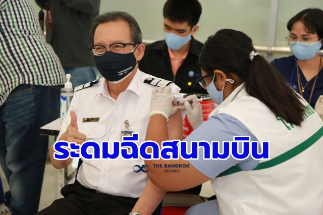 ฉีดวัคซีนโควิด-19 สนามบินสุวรรณภูมิ