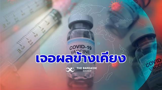ชุมพร วัคซีนโควิด ผลข้างเคียง
