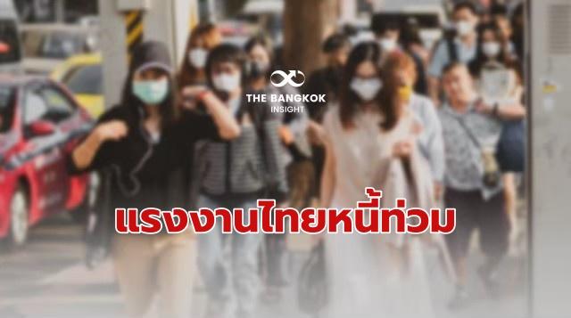 แรงงานไทย แบกหนี้ท่วม