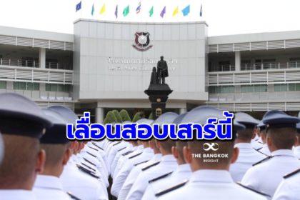 รูปข่าว แจ้งด่วน! เลื่อนสอบเข้า 'เตรียมทหาร' ในส่วนของตำรวจ 17 เม.ย.นี้ ไม่มีกำหนด