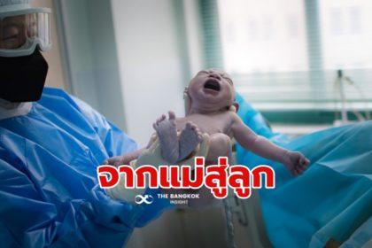 รูปข่าว การศึกษาฮ่องกงยืนยัน 'แอนติบอดีโควิด-19' ถ่ายทอดจากแม่สู่ทารก