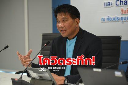 รูปข่าว 'หอการค้าไทย' หวั่นโควิดระลอก 3 ซัดเศรษฐกิจร่วงเหลือ 1.6%