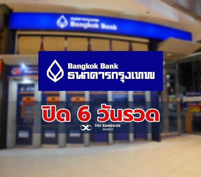 ธนาคารกรุงเทพ สาขาบิ๊กซี ติวานนท์ พ