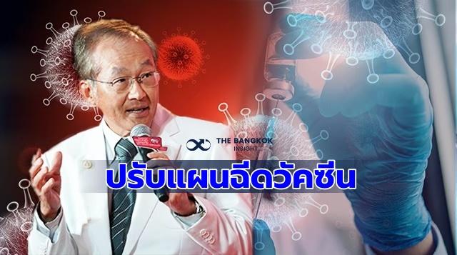 หมอมนูญ แนะไทยปรับแผนฉีดวัคซีน