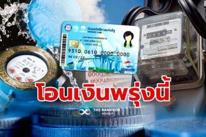 รูปข่าว พรุ่งนี้ 'บัตรคนจน' โอนสูงสุด 330 บาท 'ค่าน้ำฟรี – ค่าไฟฟรี'