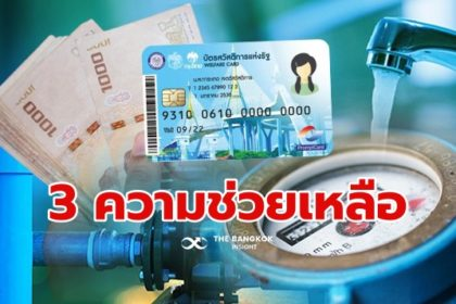 รูปข่าว 'บัตรคนจน บัตรสวัสดิการแห่งรัฐ' เมษายน 2564 เหลือกดเงินสด 3 รายการ