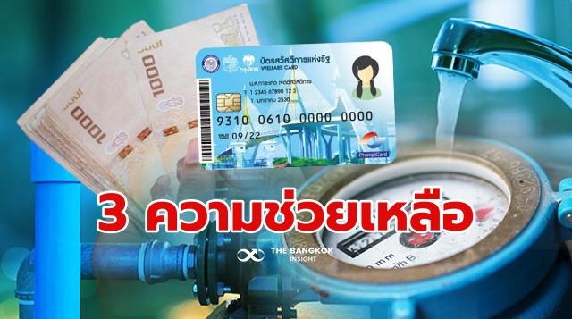 บัตรคนจน เมษายน 2564