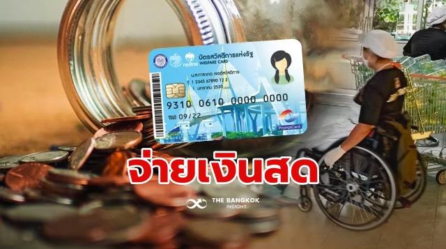บัตรสวัสดิการแห่งรัฐ เงินคนพิการ เมษายน