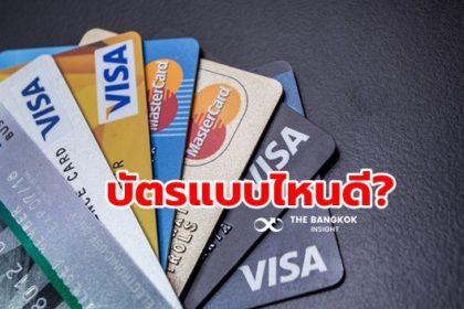 รูปข่าว บัตรเครดิต-บัตรกดเงินสด เมื่อเงินวิกฤติ!! เลือกบัตรแบบไหนถูกใจที่สุด