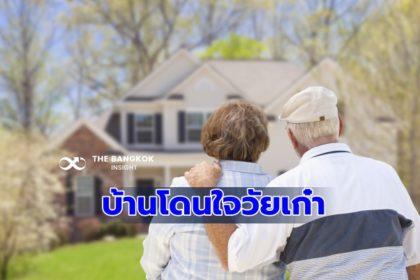 รูปข่าว 'บ้านผู้สูงวัย' เทรนด์ที่อยู่อาศัยมาแรง รับสังคมผู้สูงอายุ ต้องแบบไหน โดนใจวัยเก๋า