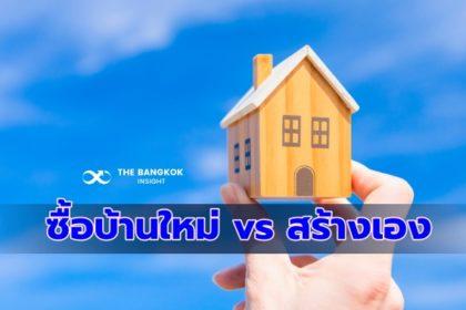 รูปข่าว เทียบให้ชัด! ซื้อบ้านใหม่ vs สร้างบ้านเอง แบบไหนโดนใจคนอยากมีบ้านยุคนี้