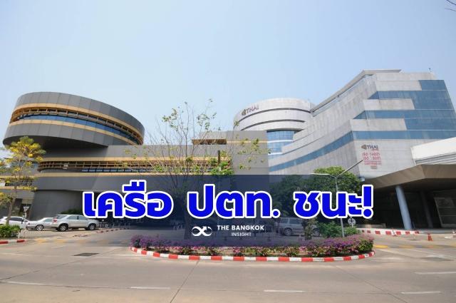 ปตท. ศูนย์ฝึกอบรมหลักสี่ การบินไทย