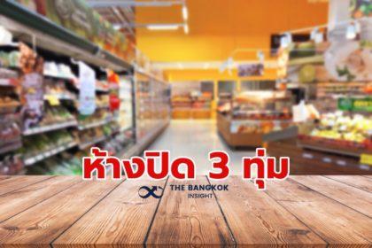 รูปข่าว ด่วน! สมาคมผู้ค้าปลีกไทยแจ้งปิด 'ห้าง – ศูนย์การค้า' เร็วขึ้นเป็น 3 ทุ่ม เริ่มพรุ่งนี้