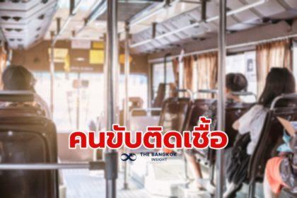 รูปข่าว ขสมก. เจออีก! 'พนักงานขับรถเมล์ สาย 142' ติดโควิด หลังกินข้าวกับหลาน