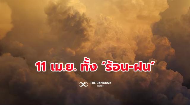 พยากรณ์อากาศ 11 เม.ย.