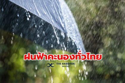 รูปข่าว พยากรณ์อากาศวันนี้ 16 เม.ย. ทั่วทุกภาคเตรียมรับมือฝนถล่ม!!