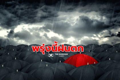รูปข่าว พยากรณ์อากาศวันพรุ่งนี้ เตือน 56 จังหวัด ระวังฝนถล่ม ลมกระโชกแรง