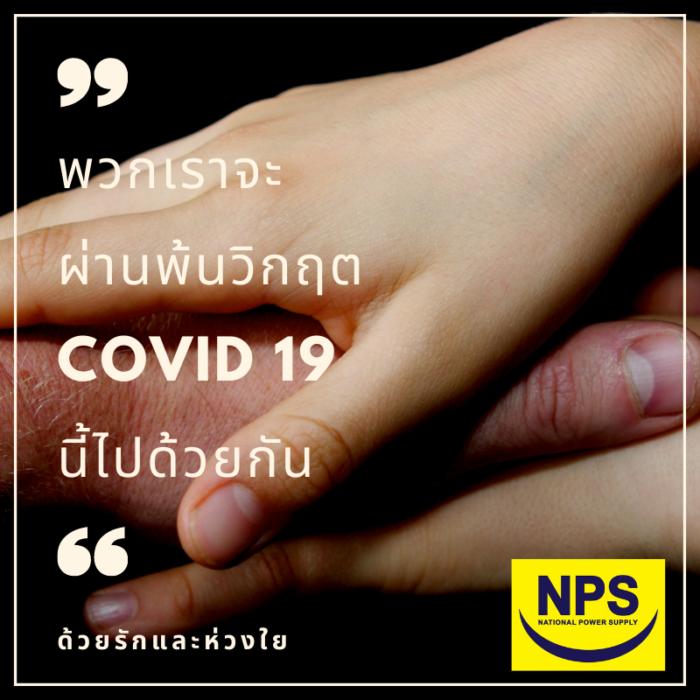 ภาพประกอบข่าว NPS ห่วงใยคนไทยสู้โควิด19ระลอก