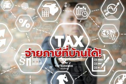 รูปข่าว เตือนเสียภาษี! สรรพากรบอกง่าย ๆ จ่ายที่บ้านได้!