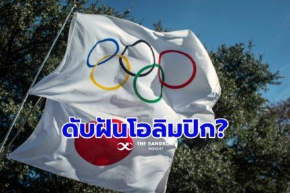 รูปข่าว ญี่ปุ่นยอมรับ 'อาจยกเลิกโอลิมปิก' หากโควิด-19 ระบาดหนักข้อ