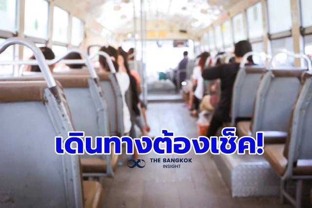 รถเมล์ ขสมก. สงกรานต์ 2564