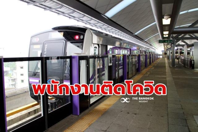 รถไฟฟ้า mrt สายสีม่วง ไทรม้า ติดโควิด 1