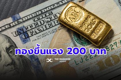 รูปข่าว ราคาทองคำวันนี้ 14 เม.ย. ขึ้นแรง 200 บาท ตามต่างประเทศ-บาทแข็งค่า
