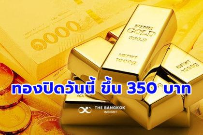 รูปข่าว ทองคำในประเทศวันนี้ขึ้น 350 บาท ราคาต่างประเทศพุ่งรอบ 2 เดือน