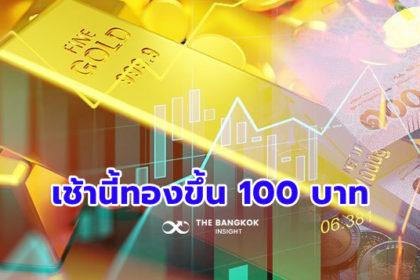 รูปข่าว ราคาทองในประเทศเช้านี้ 23 เม.ย. ขยับขึ้น 100 บาท ตามราคาในตลาดเอเชีย