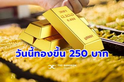 รูปข่าว ราคาทองวันนี้ 16 เม.ย. พุ่ง 250 บาท ตามตลาดต่างประเทศขึ้นแรง