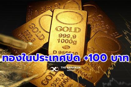รูปข่าว ราคาทองในประเทศปิดวันนี้ บวก 100 บาท ร่วงช่วงบ่ายตามต่างประเทศ