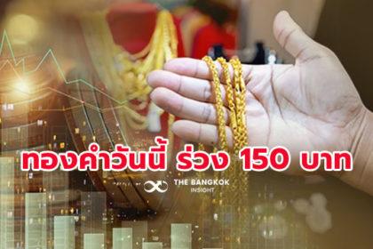 รูปข่าว ราคาทองคำวันนี้ 13 เม.ย. ร่วง 150 บาท เทรดเดอร์คาดแนวโน้มลงต่อ