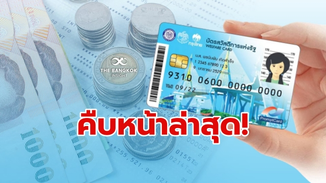 ลงทะเบียน บัตรสวัสดิการแห่งรัฐ 2564