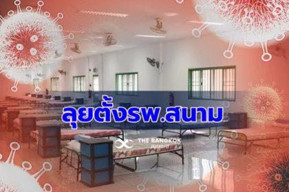 รูปข่าว เปิดรายชื่อ 'โรงพยาบาลสนาม' ในมหาวิทยาลัย 37 แห่ง รวมกว่า 12,882 เตียง
