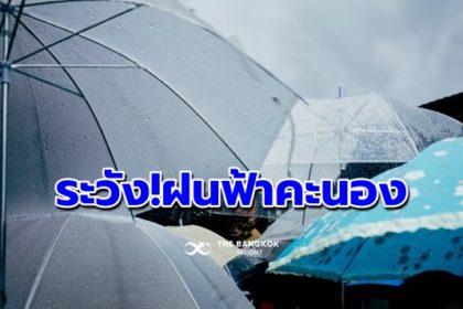 รูปข่าว กรมอุตุฯ พยากรณ์อากาศวันนี้ 14 เม.ย. ทั่วทุกภาคฝนฟ้าคะนอง