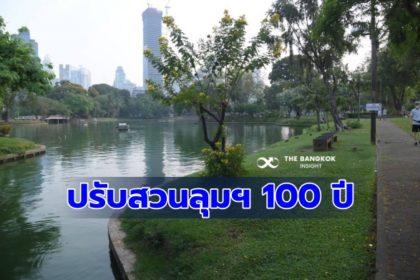 รูปข่าว ปรับโฉมครั้งใหญ่ 'สวนลุมพินี' ฉลอง 100 ปี สู่สวนสาธารณะระดับโลก