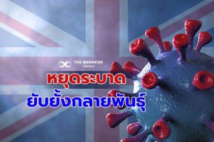 รูปข่าว 'หมอยง' ไขความลับ สายพันธุ์ไวรัสโควิด หยุดการแพร่ระบาด ยับยั้งการกลายพันธุ์
