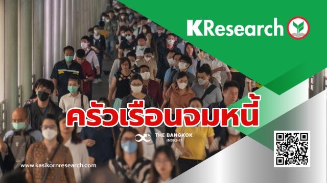 หนี้ครัวเรือนไทย 14 ล้านล้าน ศูนย์วิจัยกสิกรไทย
