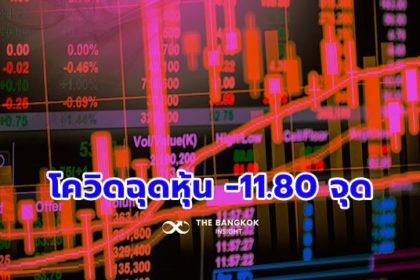 รูปข่าว หุ้นปิด -11.80 จุด ต่างชาติเทขายต่อเนื่อง กังวลโควิดฉุดเศรษฐกิจ