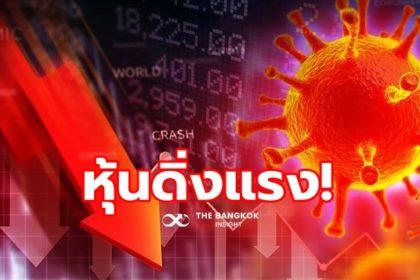 รูปข่าว หุ้นไทยดิ่งแรง! หวั่นล็อกดาวน์โควิด ดัชนีร่วงแล้ว 22 จุด