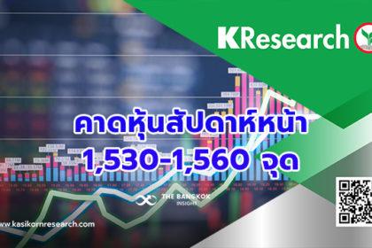 รูปข่าว บล.กสิกรไทยคาดหุ้นสัปดาห์หน้า แนวรับ 1,530 จุด แนวต้าน 1,560 และ 1,575 จุด