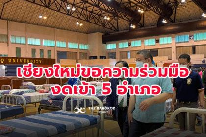 รูปข่าว เชียงใหม่เข้ม คุมร้านอาหาร-เครื่องดื่ม ห้ามจัดงานเกิน 50 คน จ่อของดเข้า 5 อำเภอ