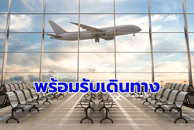 เที่ยวบิน สงกรานต์ 2564