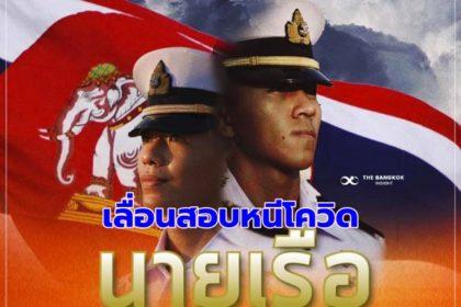 รูปข่าว หนีโควิด! โรงเรียนนายเรือ 'เลื่อนสอบ' เข้าโรงเรียนเตรียมทหาร กองทัพเรือ