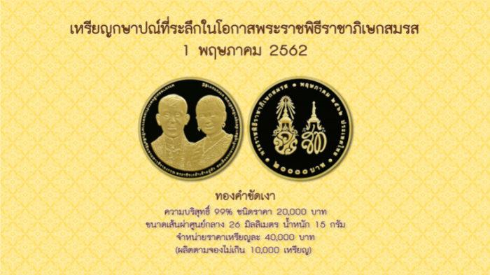เหรียญที่ระลึก2841