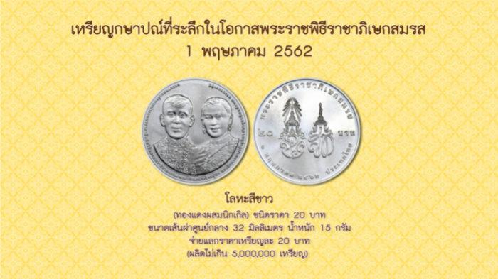 เหรียญที่ระลึก2843