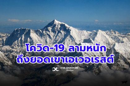 รูปข่าว โควิด-19 ขึ้นถึงยอดเขาสูงที่สุดในโลก 'เอเวอเรสต์'