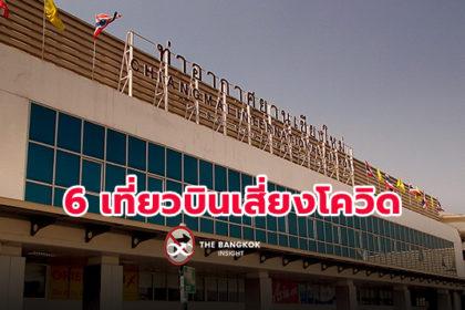 รูปข่าว เชียงใหม่แจ้งผู้โดยสาร 6 เที่ยวบิน รถโดยสารพะเยา 'เสี่ยงโควิด'