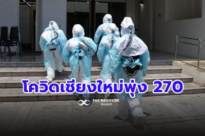 รูปข่าว โควิดเชียงใหม่วันนี้ 14 เม.ย. ติดเพิ่ม 270 ราย รวมรักษาในรพ. 1,461 ราย